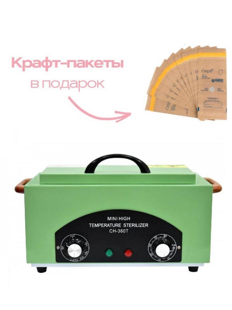 Сухожар для стерилизации маникюрных инструментов CH-360t, зеленый