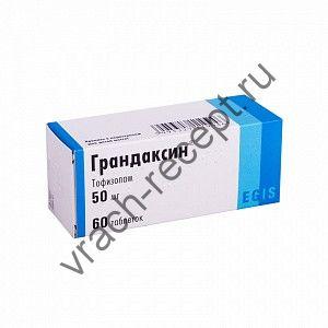 грандаксин купить без рецептов 50мл/60таб