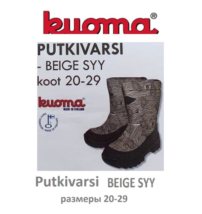 KUOMA PITKIVARSI BEIGE SYY 20-29