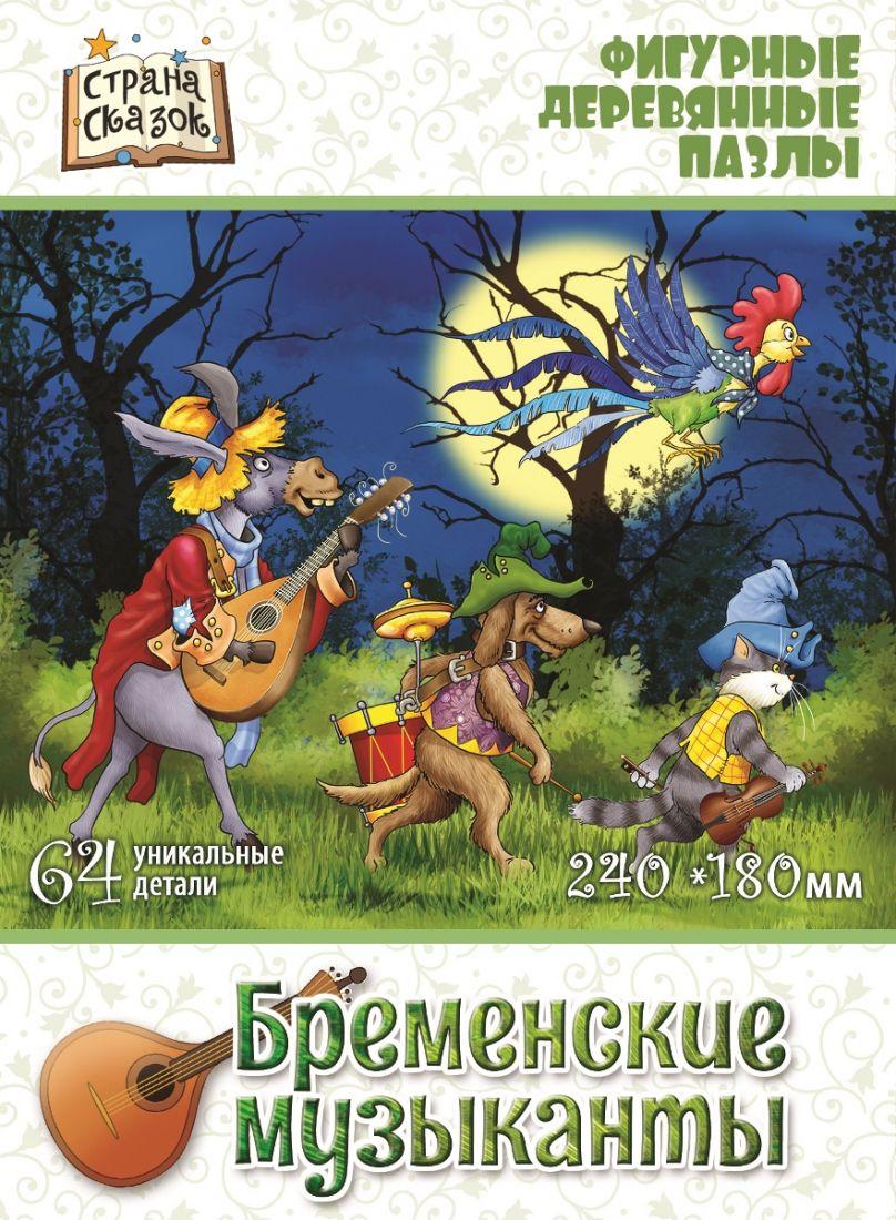 """Деревянный пазл """" Бременские музыканты"""""""