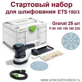 Стартовый набор для шлифования ETS 150/3: Эксцентриковая шлифовальная машинка FESTOOL ETS 150/3 EQ-Plus в систейнере SYS3 M 237 576072  ПЛЮС Шлифовальные круги Festool Granat D150/48 P 80 100 150 180 220  576072-Granat-150/25-5-AM