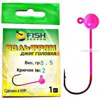 Джиг-головка вольфрамовая Fish Season Шар 3,5 гр / № 1/0 / цвет:  Розовый