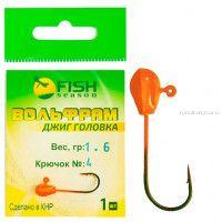 Джиг-головка вольфрамовая Fish Season Фигурная 1,6 гр / № 4 / цвет: Оранжевый