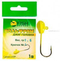 Джиг-головка вольфрамовая Fish Season Фигурная 1,6 гр / № 6 / цвет: Желтый
