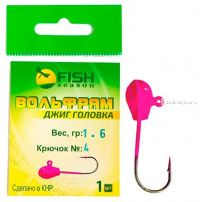 Джиг-головка вольфрамовая Fish Season Фигурная 2 гр / № 4 / цвет: Розовый