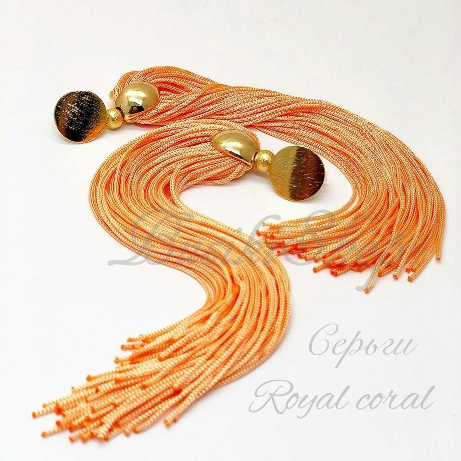 """Серьги """"Royal-Coral"""" бахрома"""