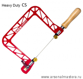 Лобзик ручной Knew Concept Heavy Duty серия CS  125х130мм М00015270 124.005CS