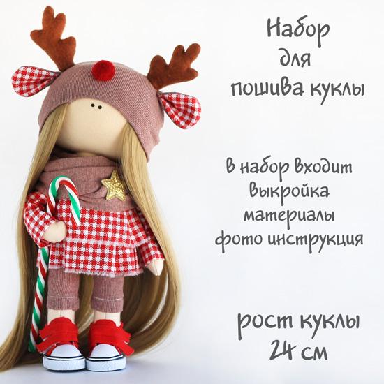Набор для шитья текстильной куклы Венди