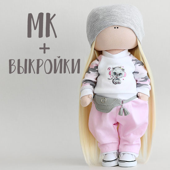 Мастер Класс + выкройка Кукла Рокси