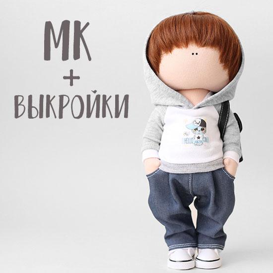 Мастер Класс + выкройка Кукла Макс