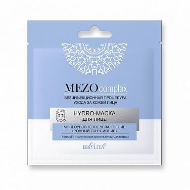 """MEZOcomplex HYDRO-МАСКА для лица Многоуровневое увлажнение """"Ровный тон + Сияние"""""""