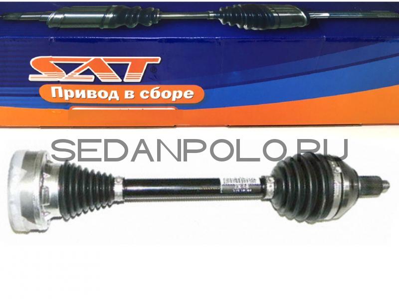 Привод в сборе левый Volkswagen Polo Sedan/Rapid МКПП