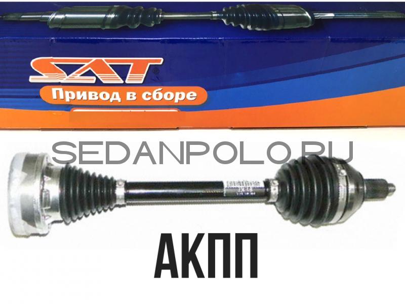 Привод в сборе Левый Volkswagen Polo Sedan 2010 АКПП (RUS)