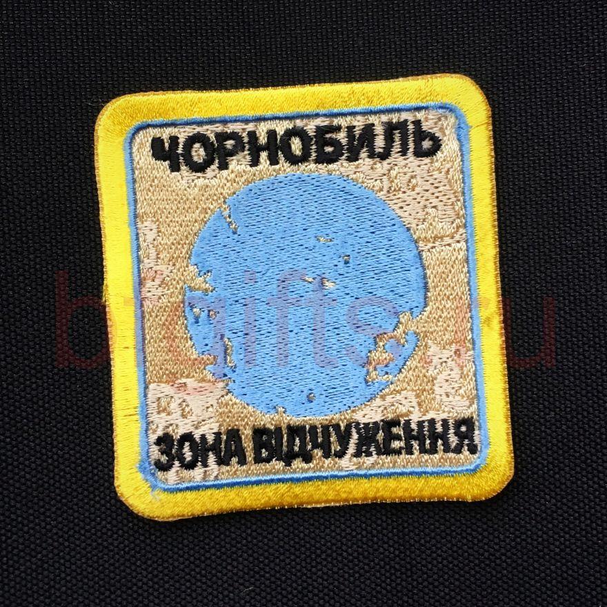 Нашивка Чорнобиль Зона Вiдчуження коллекционная