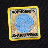 Нашивка Чорнобиль Зона Вiдчуження