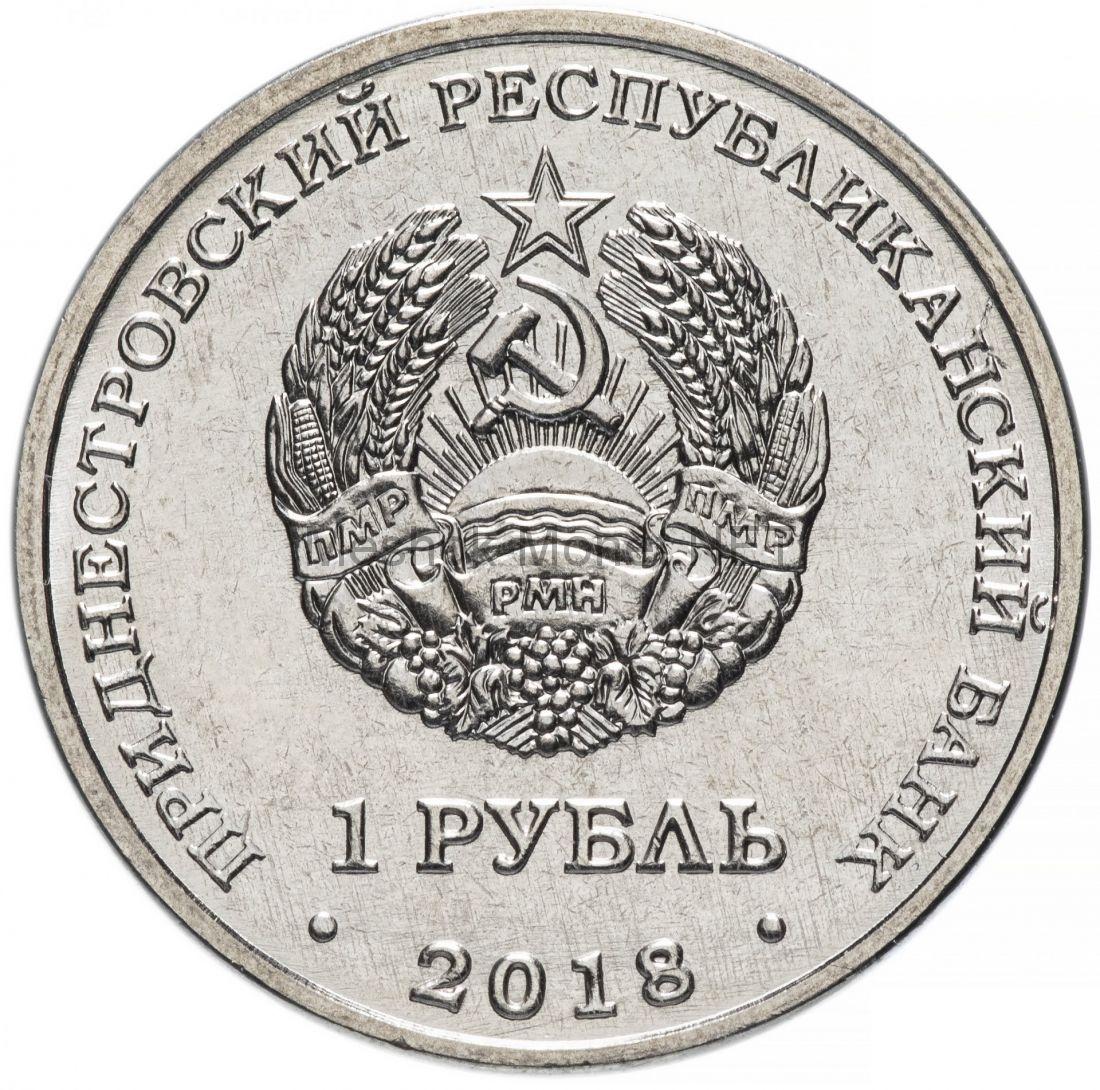 1 рубль 2018 г. 25 лет ЭксимБанку. Приднестровье