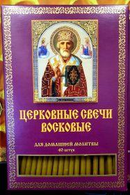 №72.Свечи церковные восковые для домашней молитвы (40 шт. в коробочке