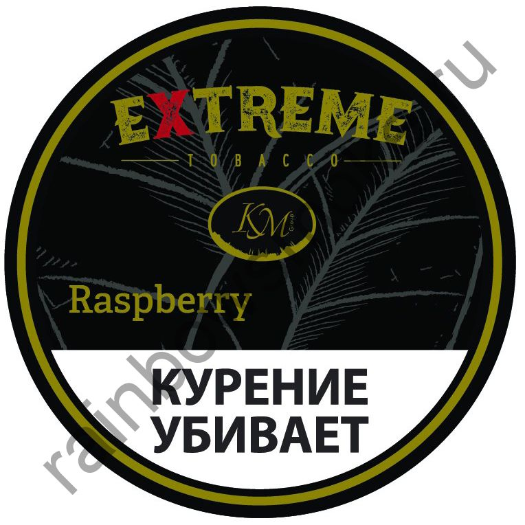 Extreme (KM) 50 гр - Raspberry M (Малина)