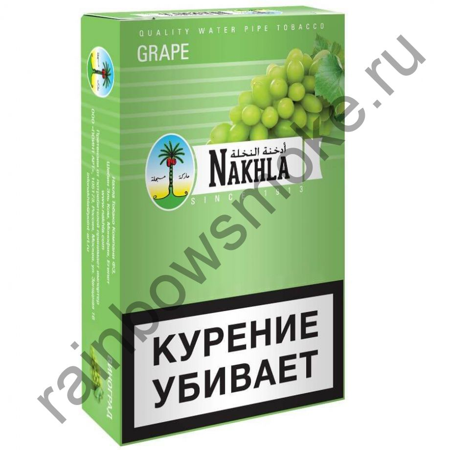 Nakhla New 250 гр - Grape (Виноград)