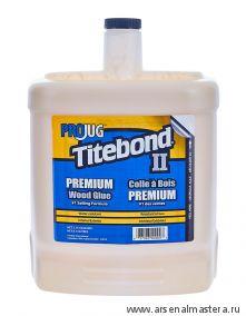 Клей столярный влагостойкий TITEBOND II Premium Wood Glue 50009 кремовый 8,14 л Лидер!