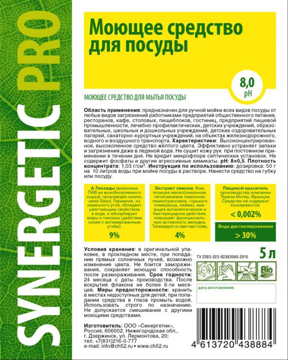 Synergetic Pro Средство для мытья посуды 5 л