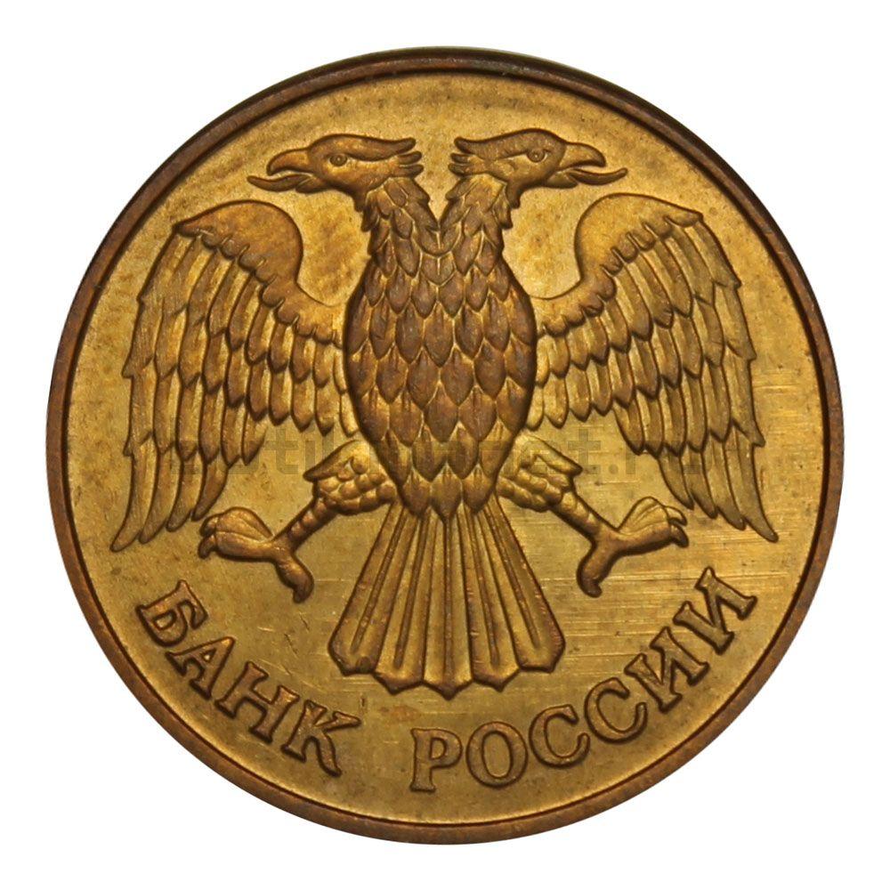 1 рубль 1992 М XF