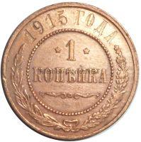 1 копейка 1915 года # 1