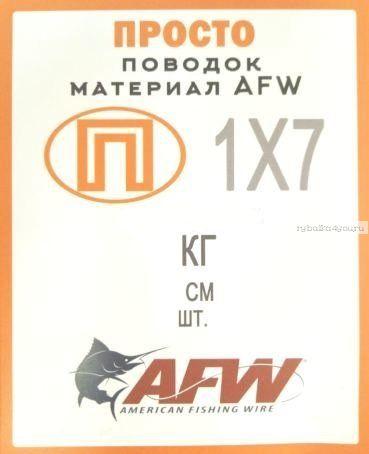 """Поводок """"Просто"""" AFW 1х7 троллинговый упаковка 2 шт / 14 кг / 35см"""
