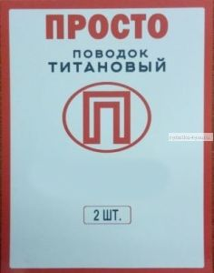 """Поводок """"Просто"""" титановый малая упаковка 2 шт / 12,5 кг / 25см"""