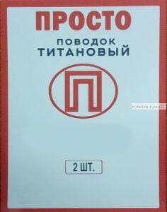 """Поводок """"Просто"""" титановый малая упаковка 2 шт / 17,5 кг / 30см"""
