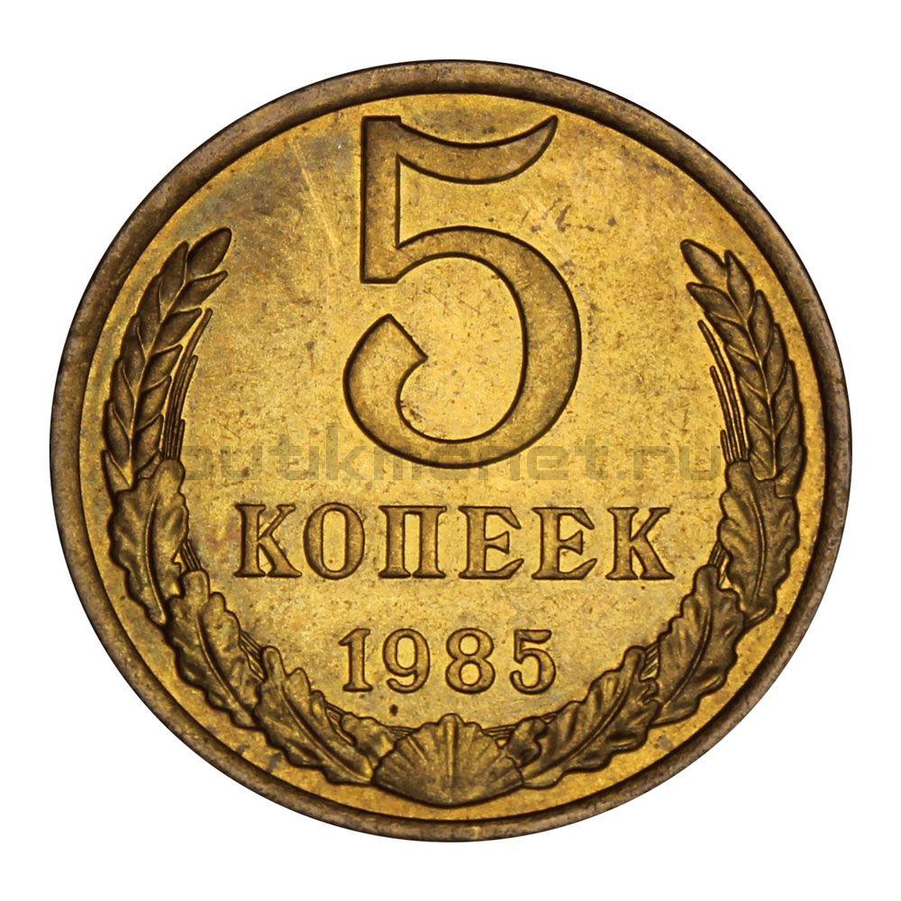 5 копеек 1985 AU