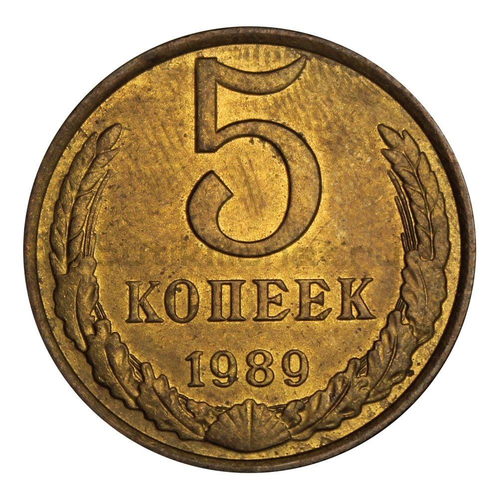 5 копеек 1989 AU