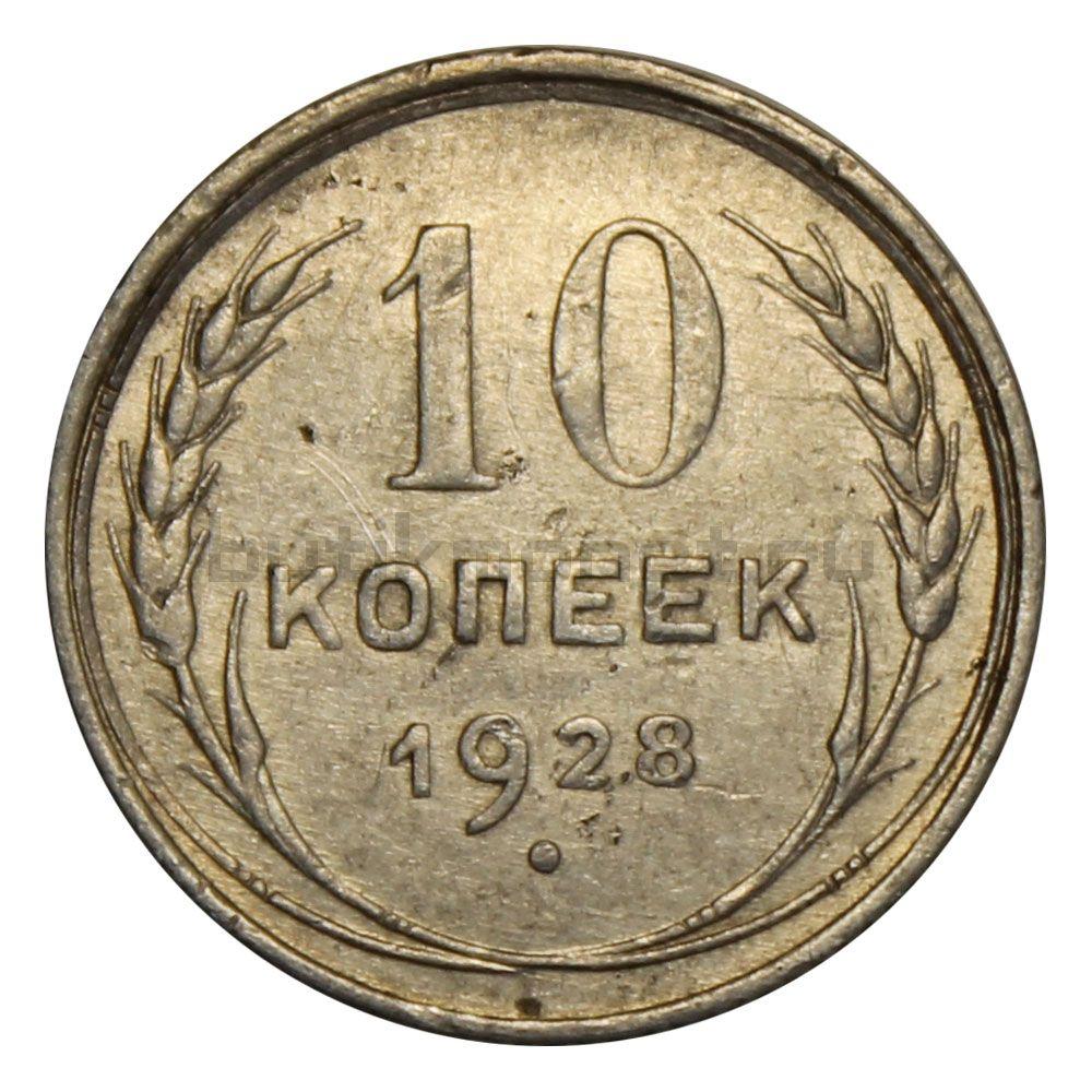 10 копеек 1928 VF