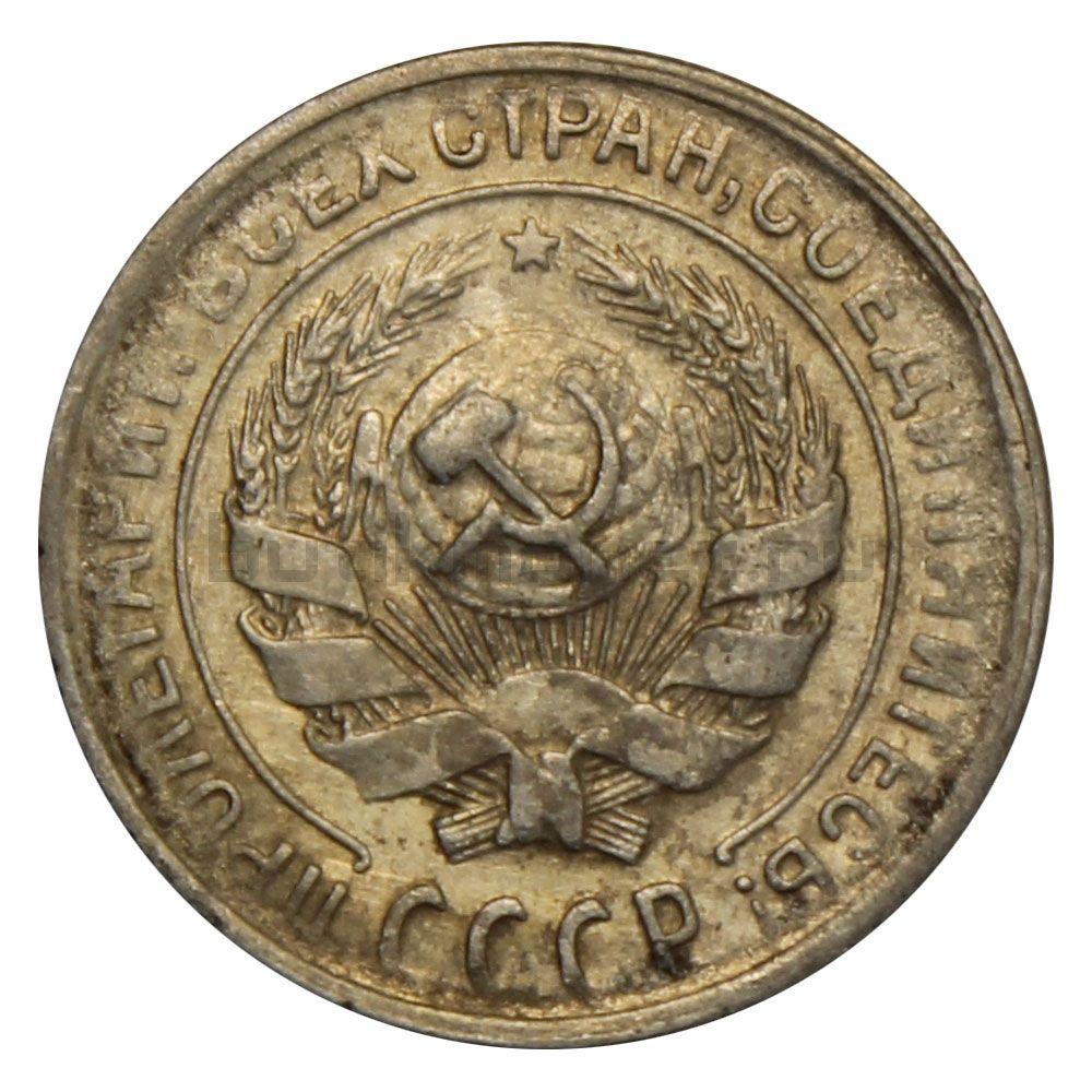 10 копеек 1930 VF