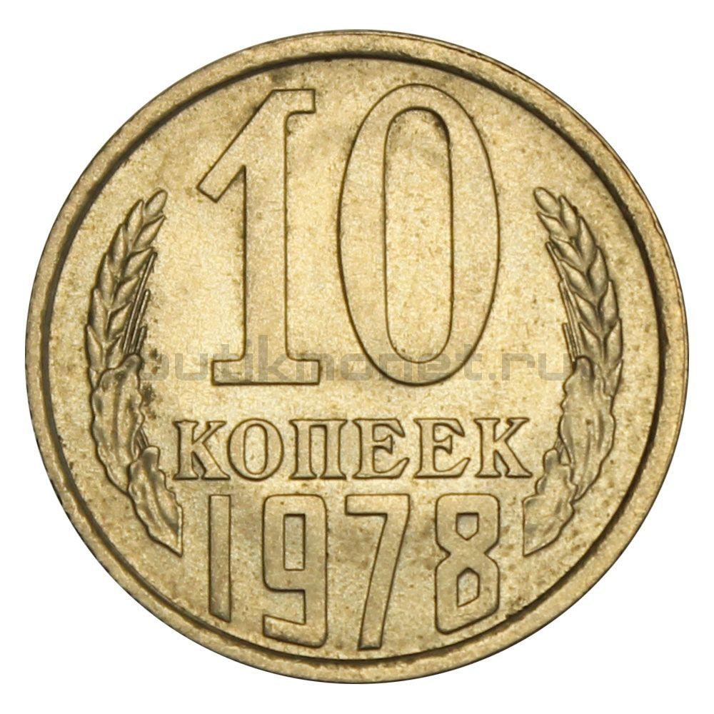 10 копеек 1978 AU