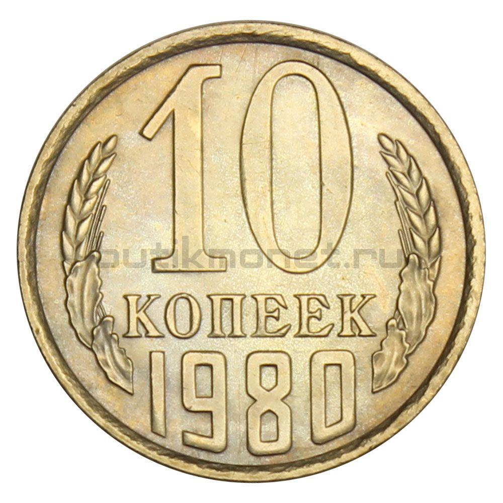 10 копеек 1980 AU