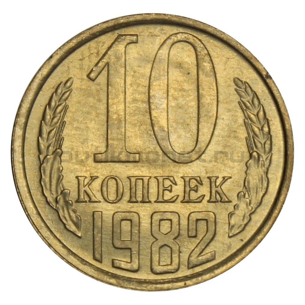 10 копеек 1982 AU