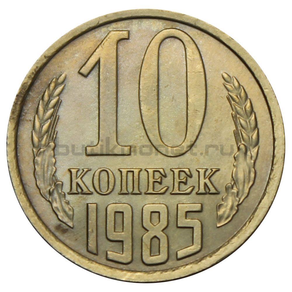 10 копеек 1985 AU
