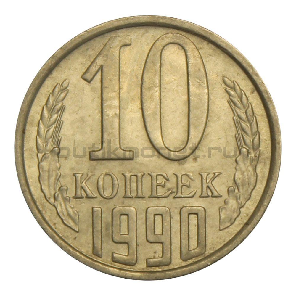 10 копеек 1990 AU