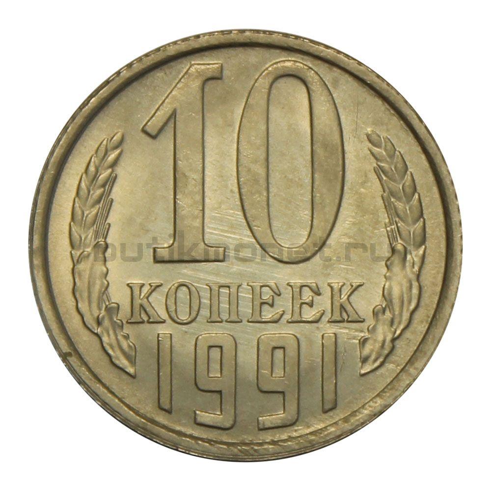 10 копеек 1991 Л AU