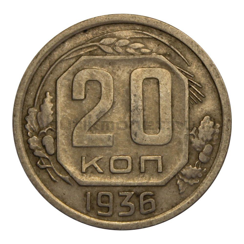 20 копеек 1936 VF