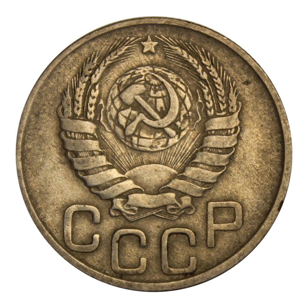 20 копеек 1943 VF