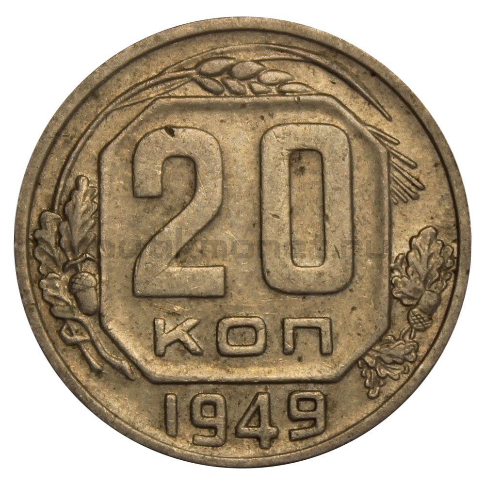 20 копеек 1949 VF
