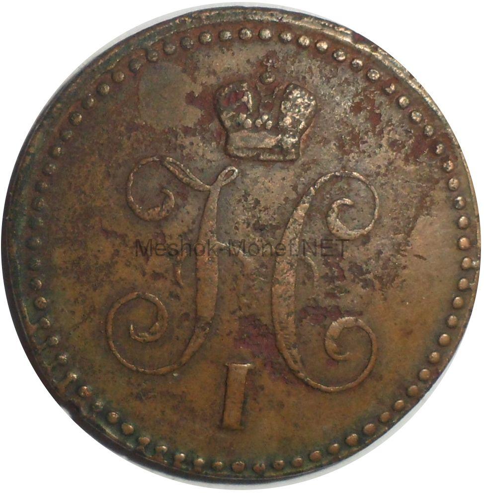 1 копейка 1843 года ЕМ # 1