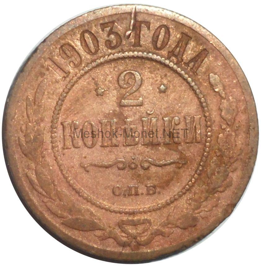2 копейки 1903 года СПБ # 3