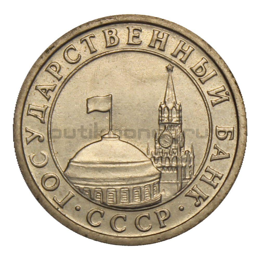 50 копеек 1991 Л ГКЧП XF
