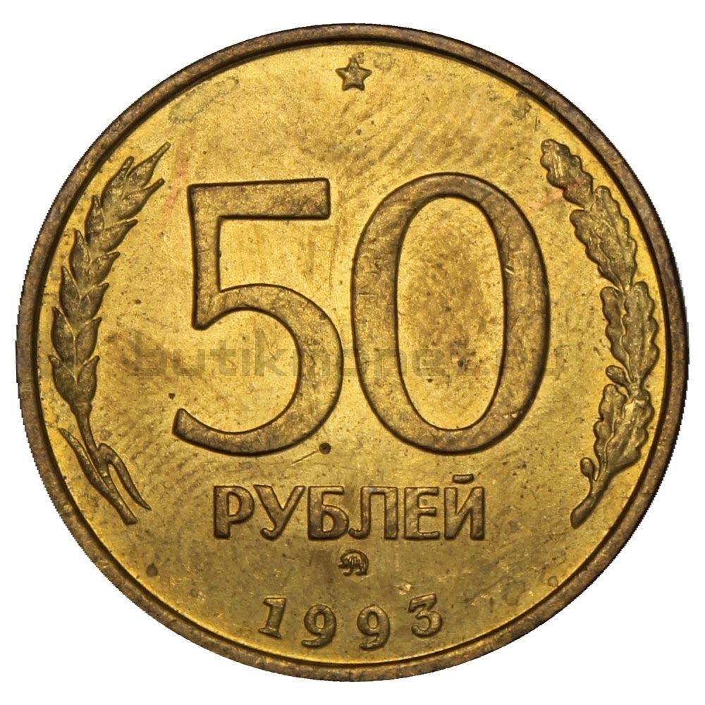 50 рублей 1993 ММД немагнитная XF