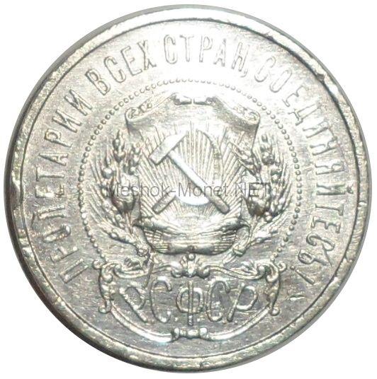 50 копеек 1922 года АГ # 2