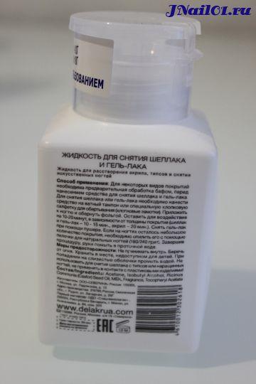 De Lakrua. Средство для снятия шеллака и гель-лака с помпой дозатором. 240 мл.