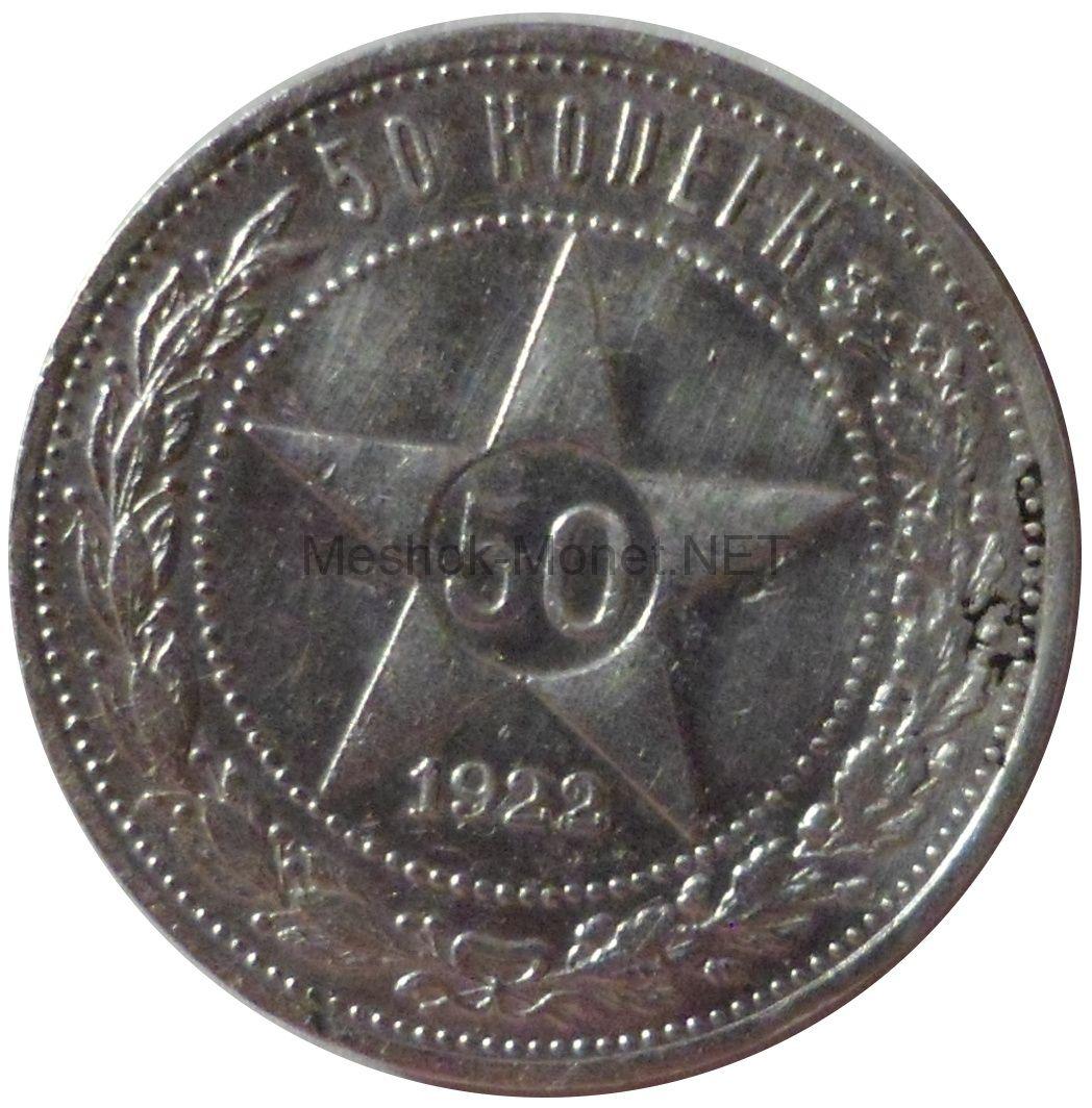 50 копеек 1922 года АГ # 1